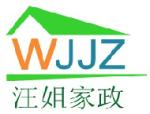 深圳市汪姐家政服务有限公司