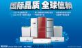 西安卡萨帝洗衣机欢迎您-卡萨帝售后热线电话总部服务网站