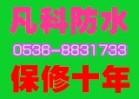 潍坊房屋漏水维修服务中心
