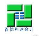 北京百信利达会计服务有限公司