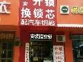 鄭州順安修鎖服務部