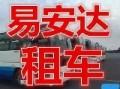 北京易安达商务租车 旅游租车 机场接送