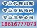 上海雄达企业登记代理有限公司