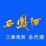 深圳西凤酒总代理总经销批发代理价18028778921