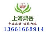 上海鸿岳企业管理有限公司