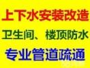 济南吉祥专业防水补漏公司