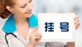 北京同仁协和医院挂号跑腿服务