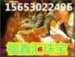 菏泽黄金回收公司|菏泽牡丹黄金回收公司