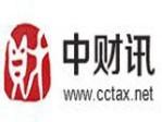 北京中财讯财税筹划技术研究院
