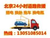 北京汽车搭电 送油 换胎 拖车 更换电瓶