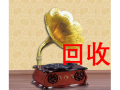 北京馨源物資回收有限公司