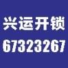 北京兴运开锁有限公司