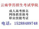 云南学历招生考试学院教育