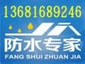 上海防水补漏补漏,屋顶厂房,外墙,阳光房飘窗防水