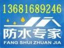 上海专业防水补漏有限公司