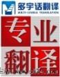 上海多宇话翻译公司