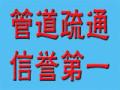 郑州老兵管道疏通清洁有限公司