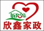 益阳欣鑫家政服务有限公司