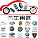 延吉开锁公司0433-6789110