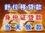 广州舒位移投资咨询有限公司