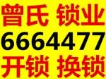 泸州曾氏锁业服务有限公司