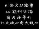 EI期刊-SCI期刊征稿