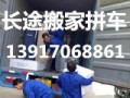 上海到揭阳顺风货车搬家 揭阳到上海货车搬家