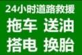 北京流動補胎