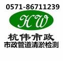 杭州杭伟市政工程有限公司