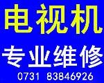 长沙市芙蓉区金志家电维修服务部