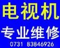 长沙市芙蓉区维修服务部