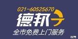 上海德邦物流货运公司