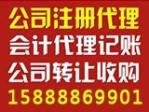 杭州公司注册代理(杭州公司注册)