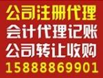 杭州公司注册代理