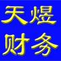 陕西天煜财务咨询有限公司