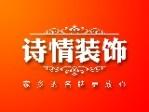 重庆诗情装饰集团