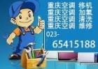 重庆品牌厂家售后中心