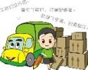 上海蓝莓国际快递