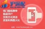 深圳市金八号投资管理有限公司