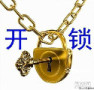 贵阳清镇开锁换锁中心