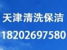 天津清洗保洁服务有限公司