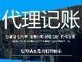 上海易創財務咨詢公司