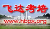 武汉飞达考培教育中心
