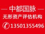 中都国脉(北京)资产评估公司
