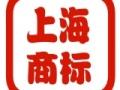 上海名牌产品如果认定 著名商标如何申报 上海著名商标