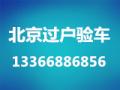北京汽车过户 外迁提档 办理流程 费用 详解 很简单