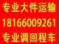 石家庄专业调回程车大件运输危险品冷藏物流公司货运信息部配货站