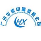 广州华修电器维修有限公司