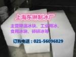 上海东琳降温食用大冰块厂