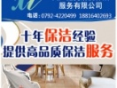 九江鑫亮保洁服务有限公司